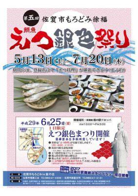 えつ銀色祭り2017 6月25日(日) 10時~15時