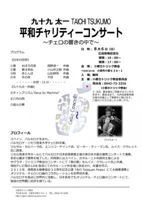 taaichi17最終版-2