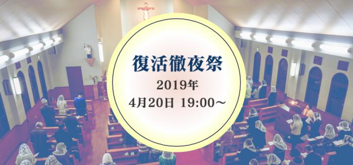 復活徹夜祭2019 中継ページ