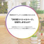 九州テレビが新サービス「360度スペシャルページ」をリリース! 競合他社のホームページと差別化が簡単に!