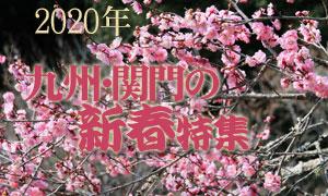 九州・関門の新春特集