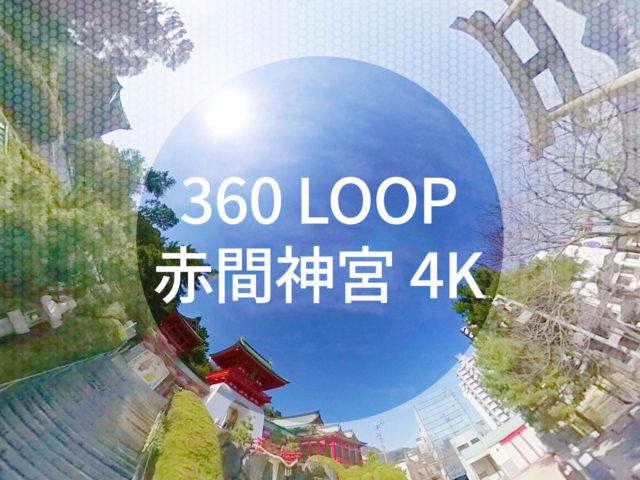 フォト&動画アルバム・360度