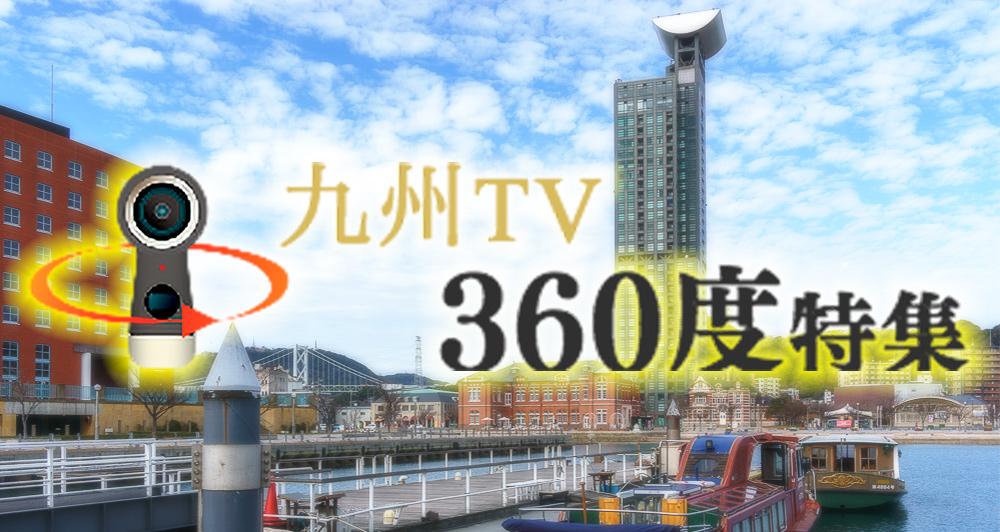 九州TV 360度特集