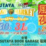 TSUTAYA GARAGE MARKET Vol.11 ~風流夜市2020~