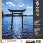 中津市歴史博物館企画展「神宿る場所」