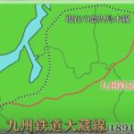 明治を駆けた 九州鉄道大蔵線の記憶