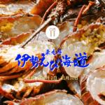 東九州伊勢えび海道・伊勢えび祭り2020