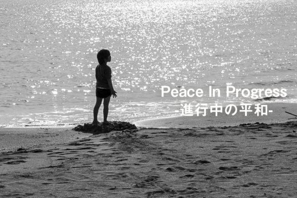 Peace In Progress -進行中の平和-