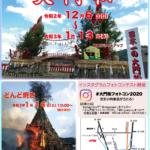 イベント&お知らせ