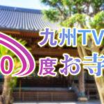九州TV 360度お寺特集