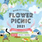 海の中道フラワーピクニック2021