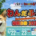 わんだふる!福岡宗像2021